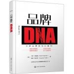 品牌DNA