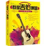 群星吉他弹唱150首超精选