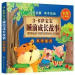 3~6岁宝宝睡前成长故事:科学童话