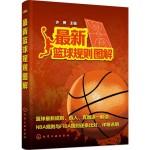 最新篮球规则图解