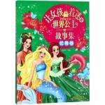 让女孩着迷的世界公主故事集:优雅卷
