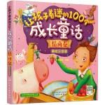 让孩子着迷的100个成长童话:情商卷(美绘注音版)