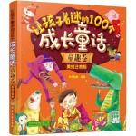 让孩子着迷的100个成长童话:童趣卷(美绘注音版)