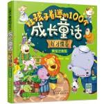 让孩子着迷的100个成长童话:好习惯卷(美绘注音版)