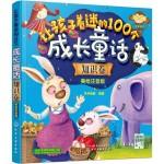 让孩子着迷的100个成长童话:知识卷(美绘注音版)