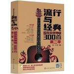 流行与经典:超热吉他弹唱300首(第二季)