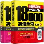 词根词缀分类记忆18000英语单词(全2册)