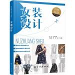创意服装设计系列:女装设计