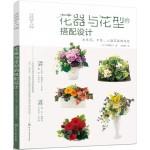 花器与花型的搭配设计:永生花、干花、人造花装饰花艺