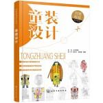 创意服装设计系列:童装设计