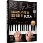 超易上手:钢琴即兴弹奏流行歌曲100首(简谱版)