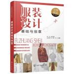 创意服装设计系列:服装设计基础与创意
