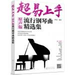 超易上手:原声版流行钢琴曲精选集