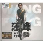 汪峰 - 成名作品集 [2CD]