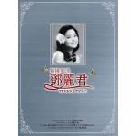 精挑细选-邓丽君 (4CD)