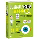儿童视力保护百科全书