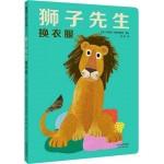 蒲蒲兰绘本馆:狮子先生换衣服