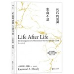 死后的世界:生命不息
