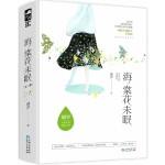 海棠花未眠(全2册)