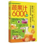 超实惠烹饪6000例:蔬果汁6000例