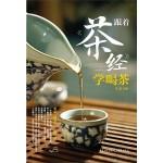 跟着学喝茶/重庆