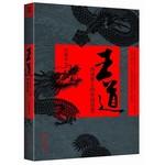 王道:内圣外王的中国智慧