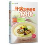 肝病营养配餐1288例