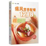 痛风营养配餐1288例