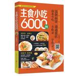 超实惠烹饪6000例:主食小吃6000例