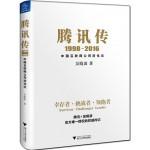 腾讯传(1998-2016)