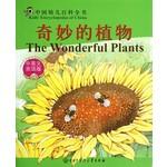 奇妙的植物