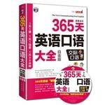 365天英语口语大全:交际口语(白金版)(中译实用语言学习)(赠MP3光盘一张)