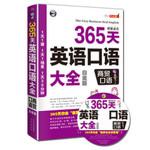 365天英语口语大全:商贸口语(白金版)