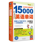分好类·超好背:15000英语单词口袋书(白金版)