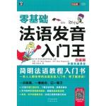 零基础法语发音入门王:简明法语教程入门书(白金版)