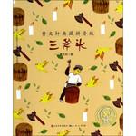 曹文轩典藏拼音版:三斧头