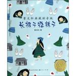 曹文轩典藏拼音版:长裙子短袜子