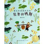 曹文轩典藏拼音版:狂奔的鸭群