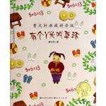 曹文轩典藏拼音版:有个丫头叫草环