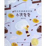曹文轩典藏拼音版:小河弯弯