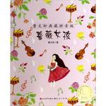 曹文轩典藏拼音版:蔷薇女孩