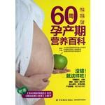 60周孕产期营养百科