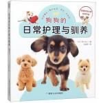 狗狗的日常护理与驯养