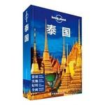 Lonely Planet:泰国(中文第4版)