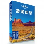 孤独星球Lonely Planet旅行指南系列:美国西部
