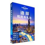 孤独星球Lonely Planet旅行指南系列:迪拜和阿布扎比