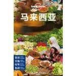 孤独星球Lonely Planet旅行指南系列:马来西亚