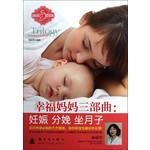 幸福妈妈三部曲:妊娠分娩坐月子