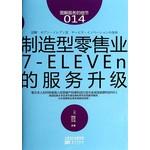 图解服务的细节014:制造型零售业7-ELEVEn的服务升级