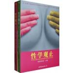 大学堂:性学观止(全2册)